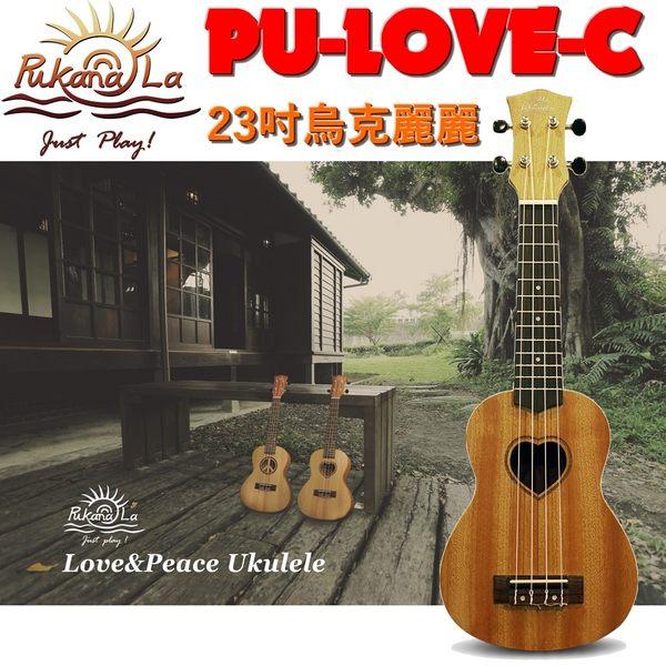 【非凡樂器】Pukanala LOVE&PEACE系列 PU-LOVE-C 烏克麗麗
