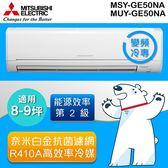 [MITSUBISHI 三菱]8-9坪 靜音大師變頻冷專一對一分離式冷氣 MSY-GE50NA/MUY-GE50NA