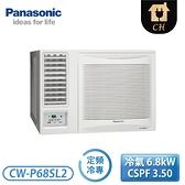 [Panasonic 國際牌]9-11坪 窗型定頻冷專空調-左吹 CW-P68SL2