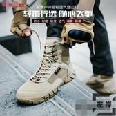 防水登山鞋男女輕便防滑透氣戶外沙漠徒步鞋軍靴作戰靴【左岸男裝】