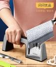 磨刀神器高精度礳刀石德國家用磨刀石磨剪刀器廚房菜刀快速磨刀 夏洛特