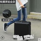 小型行李箱輕便拉桿箱女登機密碼旅行箱子男18寸短途迷你小清新 ATF 夏季新品