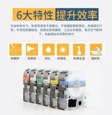 誼和E100標簽打印機色帶貼紙不干膠家用彩色花
