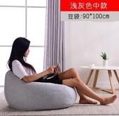 懶人沙發小戶型榻榻米臥室小型椅子小沙發單人可愛epp豆袋迷LX新品