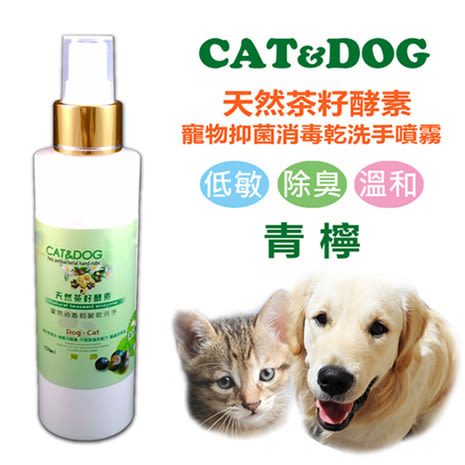 CAT&DOG 天然茶籽酵素寵物消毒抑菌乾洗手噴霧150ml (青檸)