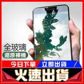 [24hr-現貨快出] 2.5D鋼化玻璃膜 iPhone 7/8 Plus 鋼化膜 iphone 6s plus 6s 螢幕保護貼 防刮 i5 se