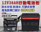 【久大電池】 尼龍布 電池行動背包 EVX12390 TEV12360 WP36-12 12V36Ah