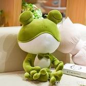可愛青蛙抱枕男孩生日禮物毛絨玩具女生兒童睡覺布娃娃公仔男生款 居家物語