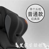 汽車靠枕汽車頭枕護頸枕車用座椅靠枕電動按摩記憶棉車內頸椎枕頭腰靠一對 艾家