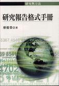 (二手書)研究報告格式手冊(四版)