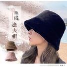 超柔軟毛絨漁夫帽 超小臉秋冬絨毛帽 顯瘦漁夫帽毛帽-3色【E297526】