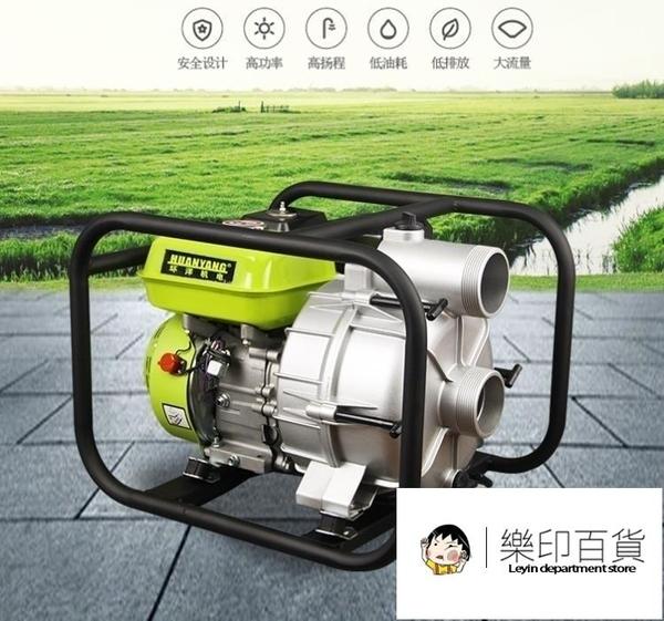 抽水機 2寸3寸4寸汽油機水泵離心泵抽水機農用灌溉魚塘本田款高壓泵 樂印百貨