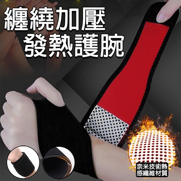 【TAS】發熱護腕 纏繞護腕 運動加壓 護手 護腕 籃球 羽毛球 乒乓球 護手腕 自行車 D00451