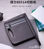 8051A切紙機A4裁剪刀列印複印紙卡紙封面紙塑封塑膠膜剪切多功能多用途辦公用品 酷斯特數位3c YXS