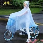 雨衣自行車雨衣單人男女成人時尚電動電瓶車雨批單車騎行防水雨披新年禮物