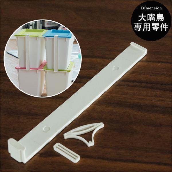 衣櫃 塑膠櫃 收納櫃【R0129】大嘴鳥收納箱堆疊專用零件 樹德 MIT台灣製ac 完美主義