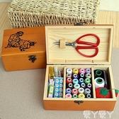 針線包針線盒套裝家用高檔便攜結婚大號實木高級縫衣多功能針線包 愛丫 交換禮物