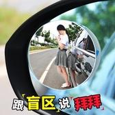 汽車后視鏡小圓鏡神器倒車反光盲點