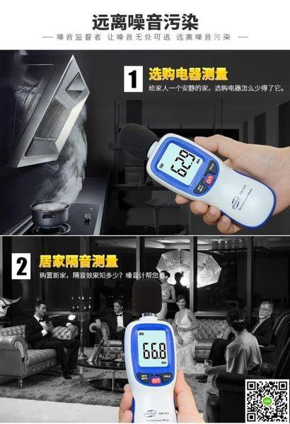 噪音檢測儀 標智GM1353噪音儀高精度分貝儀聲級計迷你噪音計噪聲檢測儀帶背光 igo薇薇家飾