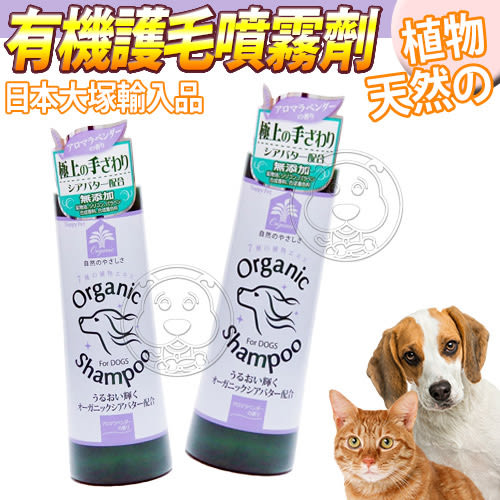 【zoo寵物商城】 日本大塚》天然有機寵物用無香料護毛水噴霧劑180ml*1瓶