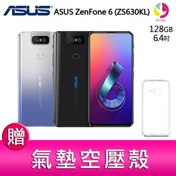 分期0利率 ASUS ZenFone 6 ZS630KL 6G/128G 180度翻轉鏡頭智慧型手機 贈『氣墊空壓殼*1』
