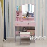 梳妝台臥室小戶型迷你化妝台凳家用經濟型現代簡約簡易收納WY【週年慶免運八折】