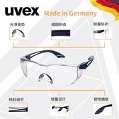 德國uvex護目鏡防風沙防塵騎車蚊蟲透明口腔醫生牙醫牙科防護眼鏡