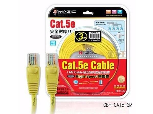 【Magic】Cat.5e Hight-Speed 網路線 RJ-45 3米 純銅材質 CBH-CAT5-3M