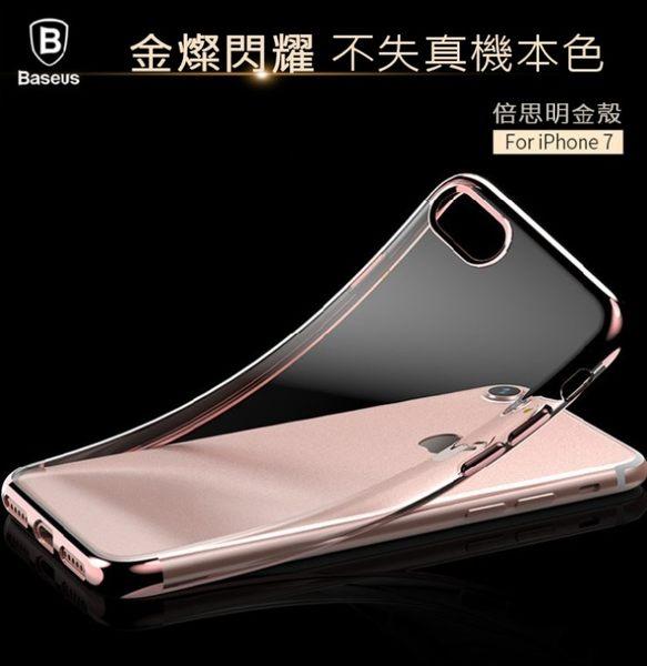 BASEUS 倍思 Apple iPhone 7/ 7 Plus 氣墊空壓殼 保護殼 空壓殼 氣墊殼20K