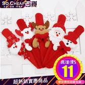 聖誕節毛氈布手環 一拍即戴 佈置道具 主題派對 禮物 聖誕老公公 麋鹿 雪人 北極熊