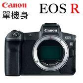 Canon  EOS R 單機身 首購贈轉接環 無反 總代理公司貨 德寶光學 Z7 Z6 A73