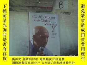 二手書博民逛書店My罕見Encounter with chinas Generation Y 我與中國 y 一代的遭遇Y261