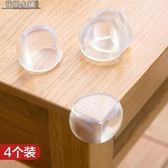 防撞角  兒童透明防撞角茶幾桌角護角 寶寶安全防撞加厚桌子保護套【4個裝】