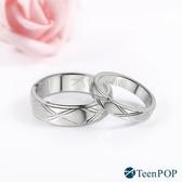 情侶戒指 對戒ATeenPOP 白鋼戒指 陽光戀情 簡約 單個價格 情人節禮物