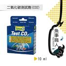 德彩 Tetra 二氧化碳測試劑(CO2) 【10ml*2罐】 魚事職人