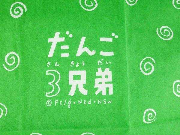 【震撼精品百貨】丸子三兄弟_だんご三兄弟-手帕-四串綠