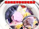 洗衣機漂浮型棉絮收集袋 29元