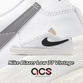 Nike 休閒鞋 Blazer Low 77 Vintage 白 黑 男鞋 復古奶油色中底 運動鞋 皮革 【ACS】 DA6364-101