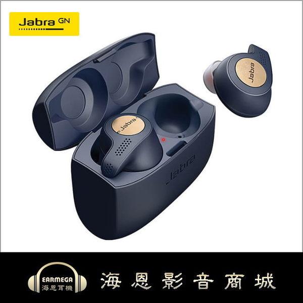 【海恩數位】丹麥Jabra Elite Active 65t 真無線運動藍牙耳機 專業品質耐用 IP56防塵防水等級認證 銅藍