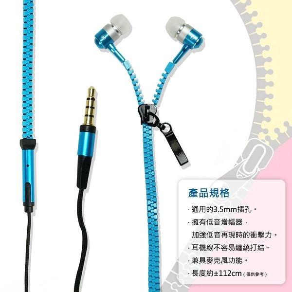 ◆拉鏈型 入耳式耳機/麥克風/APPLE/SAMSUNG/SONY/HTC/ASUS/LG/InFocus/HUAWEI/TWM/小米/遠傳/亞太