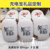移動電源禮品定制充電寶logo通用diy個性創意可愛迷你便攜充電寶 衣涵閣
