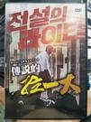 挖寶二手片-0B04-131-正版DVD-韓片【傳說中的拉一大】-金海准 朴夏倫(直購價)