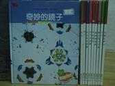 【書寶二手書T6/兒童文學_RCO】奇妙的鏡子_花生_蚊子_和空氣玩遊戲等_共10本合售