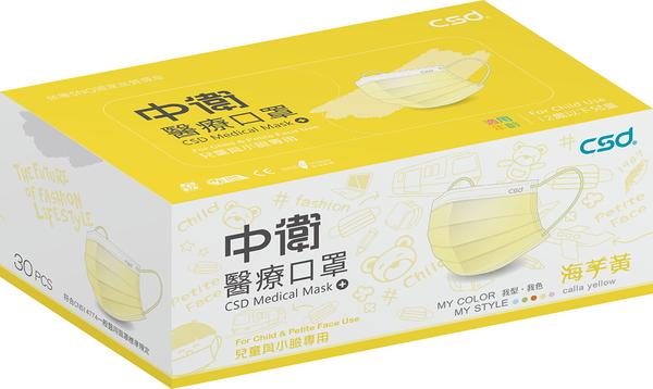 中衛醫療兒童口罩海芋黃30片/盒/*維康