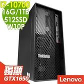 【現貨】Lenovo P340 十代雙碟繪圖工作站 i7-10700/16G/M.2 512SSD+1TB/GTX1650 4G/500W/W10P