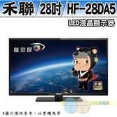HERAN 禾聯 28吋LED液晶電視 HF-28DA5  限區配送不安裝