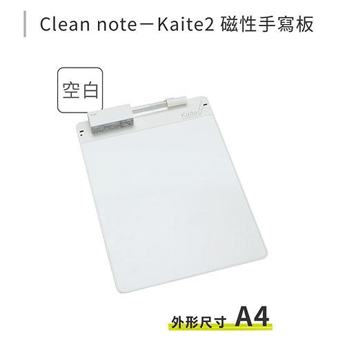 PLUS 普樂士 428-539 Kaite2 磁性手寫板/白板(A4空白) (內含專用筆和板擦各1)