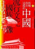 (二手書)拆哪,我在這樣的中國:1/3流行文化的+1/3國族想像的+1/3日常生活的