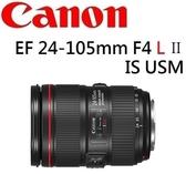 名揚數位 CANON EF 24-105mm F4 L IS USM II 二代 全新彩盒裝 佳能公司貨 (一次付清)
