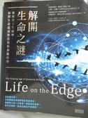 【書寶二手書T1/科學_QXU】解開生命之謎:運用量子生物學,揭開生命起源_吉姆.艾爾-卡利里